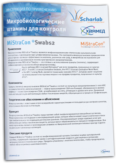 MiStraCon_Swads2